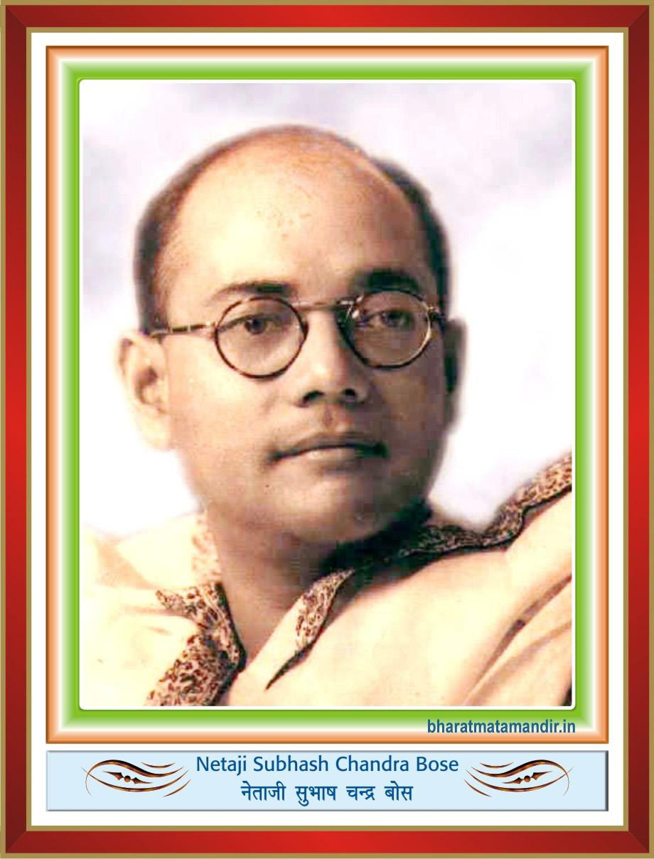 essay about netaji subhash chandra bose Subhas chandra bose (about this sound listen (help nfo) 23 january 1897 – 18 august 1945 (aged 48)) was an indian nationalist whose defiant patriotism made him a hero in india, but whose attempt during world war ii to rid india of british rule with the help of nazi germany and japan left a troubled legacy the.