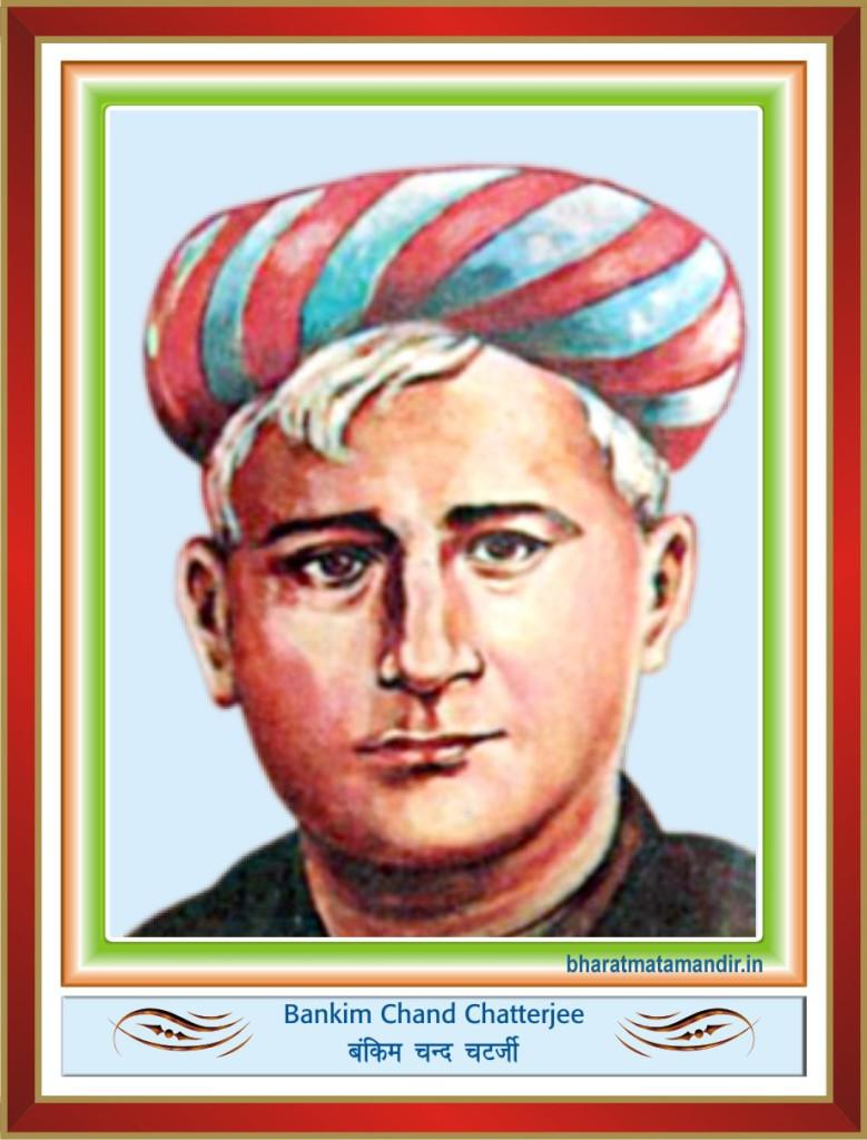 essay on bankim chandra chatterjee